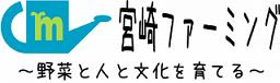 宮崎ファーミング